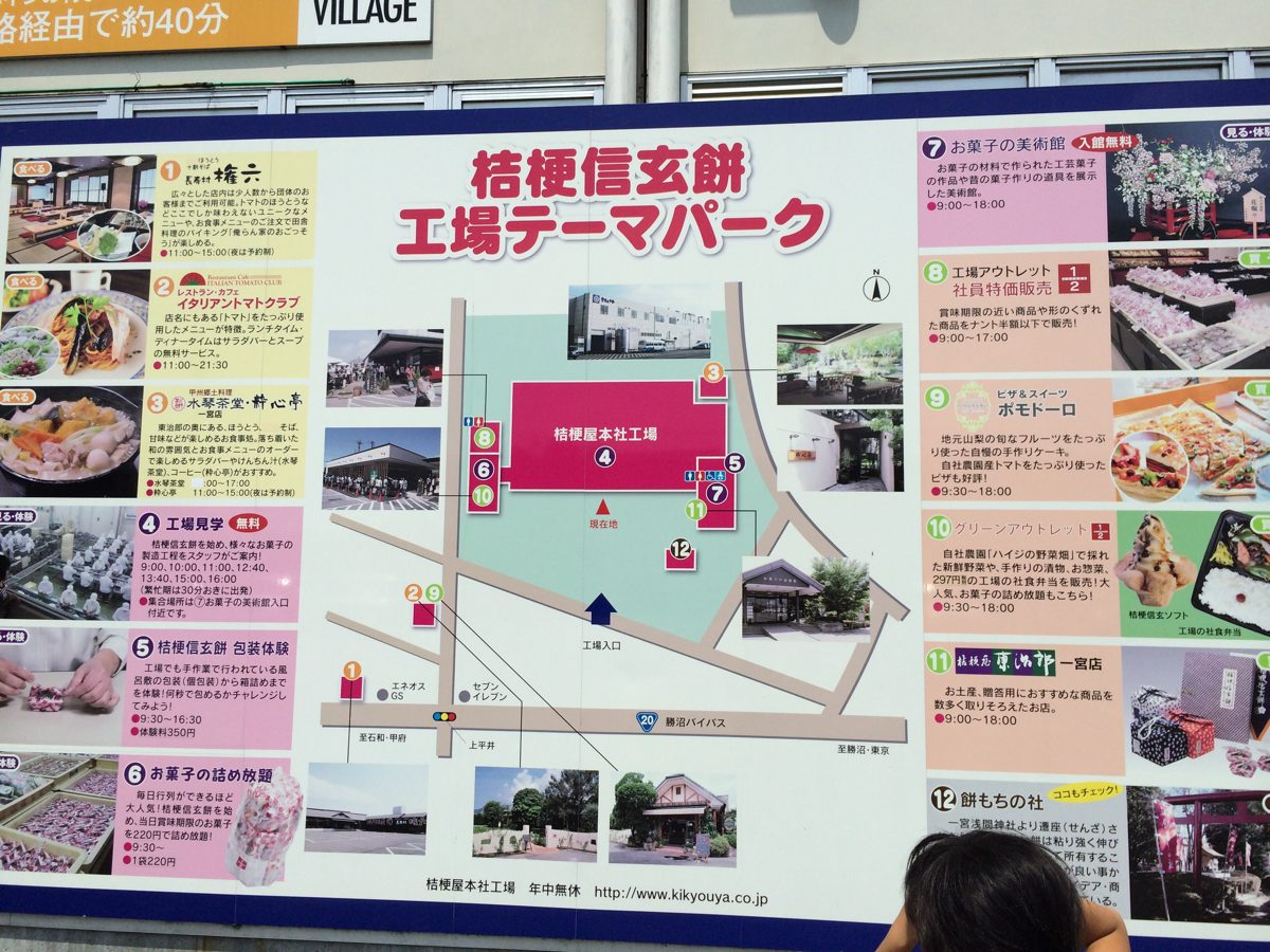 桔梗屋の工場マップ