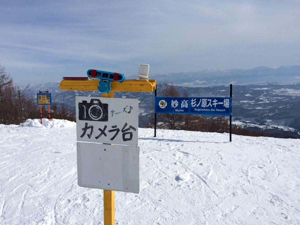 妙高杉ノ原の山頂