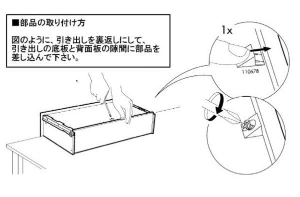 IKEA説明書