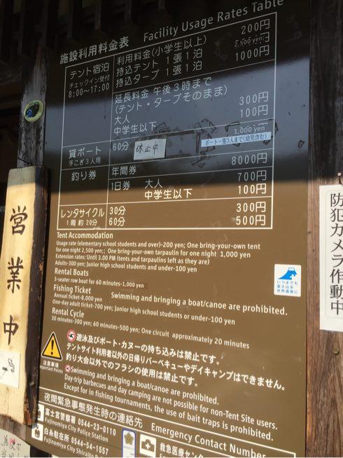 田貫湖キャンプ場の料金表