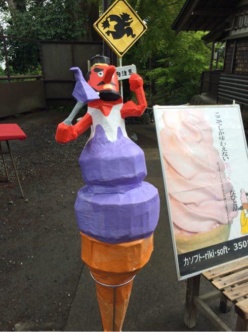 高尾山1号路、天狗ソフトクリーム