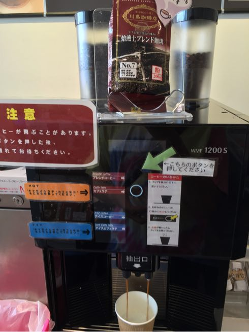 静かサービスエリア、コーヒー